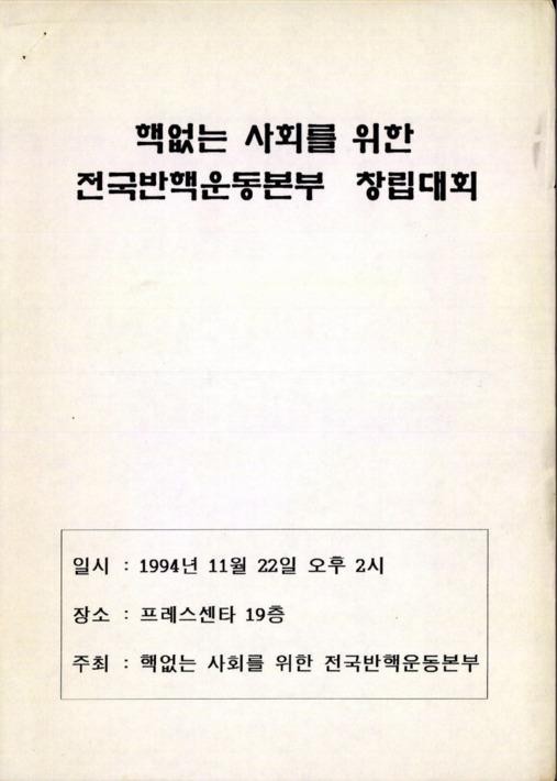핵없는 사회를 위한 전국반핵운동본부 창립대회