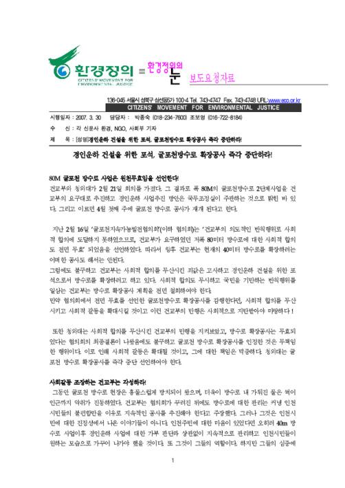 [성명서] 포천방수로 확장공사 중단 촉구 논평