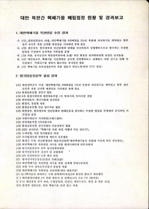 대만 북한간 핵폐기물 매립협정 현황 및 경과보고