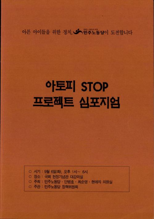 아토피 STOP 프로젝트 심포지엄