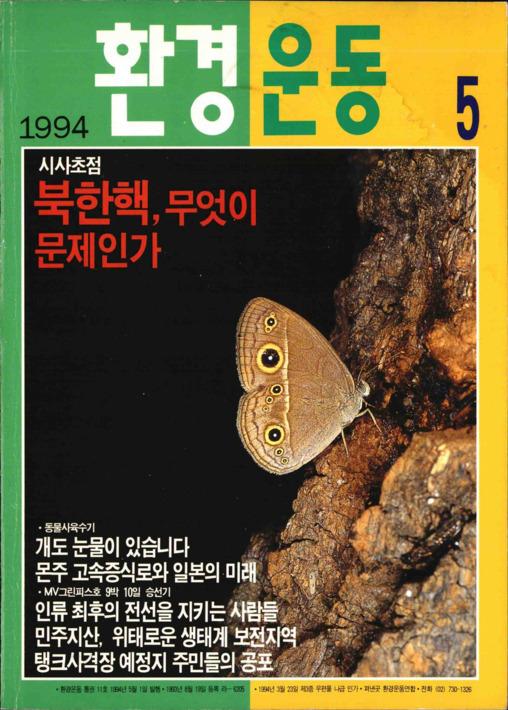 환경운동 통권11호