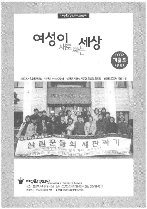 통권12호 2002년 겨울