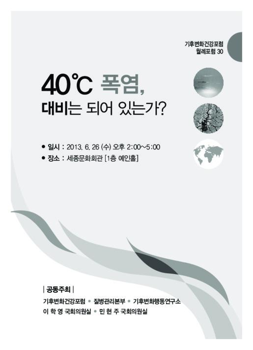 [기후변화건강포럼 30차 월례포럼] 40℃ 폭염, 대비는 되어 있는가? [자료집]