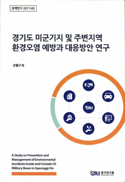경기도 미군기지 및 주변지역 환경오염 예방과 대응방안 연구