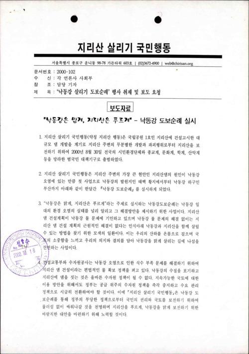 각 언론사 사회부에 발송한 낙동강 지리산 살리기 도보순례 행사 취재 및 보도요청 공문