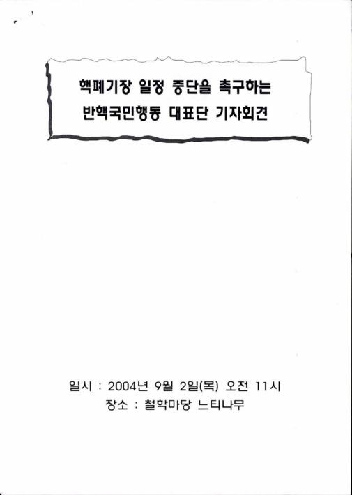 핵폐기장 일정 중단을 촉구하는 반핵국민행동 대표단 기자회견