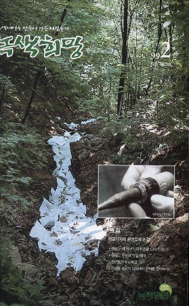녹색희망 1999년 2월 통권 제75호