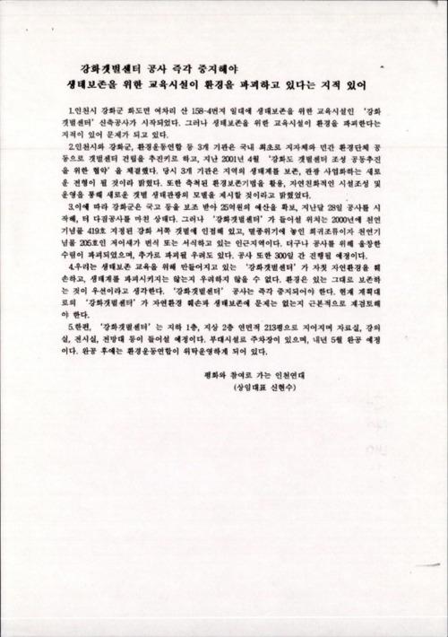 [강화갯벌센터 공사 중단 의견서]