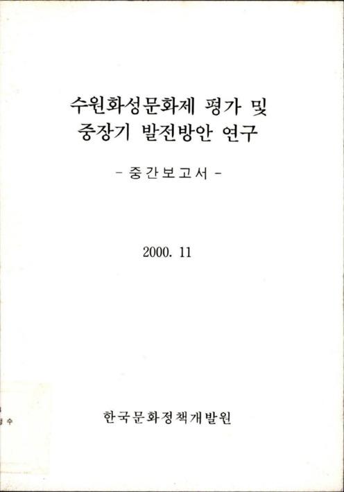 수원화성문화제 평가 및 중장기 발전방안 연구서
