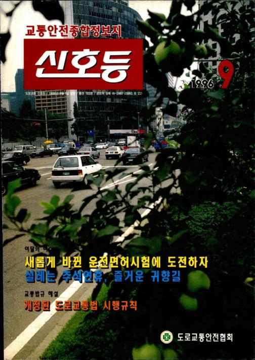 교통안전종합정보지 신호등 통권 제193호