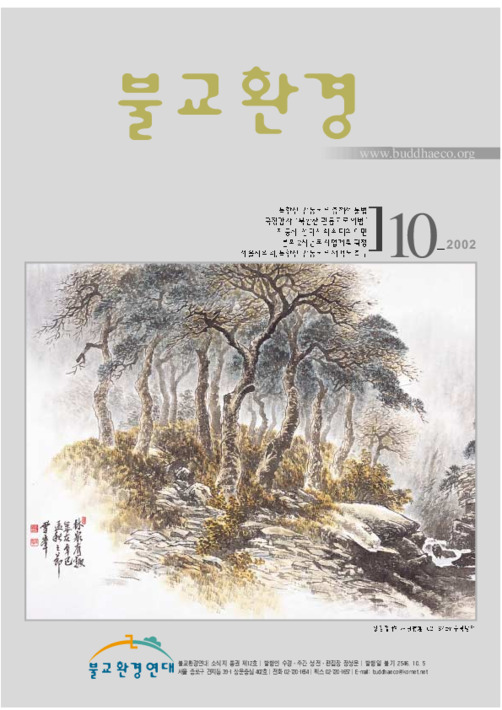 불교환경 2002년 10월 통권 12호