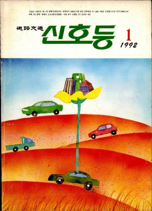 1992년 1월호 신호등
