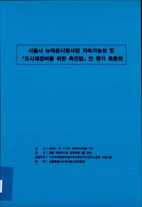 서울시 뉴타운시범사업 지속가능성 및 도시재정비를위한촉진법 안 평가 토론회