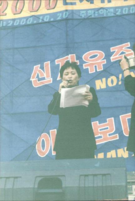아셈회의 반대 서울시민 행동의 날 2000.10 12