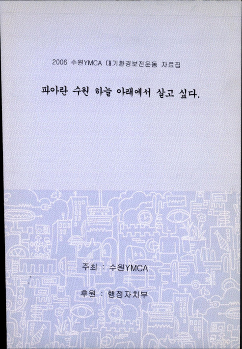 2006 수원YMCA 대기환경보전운동 자료집