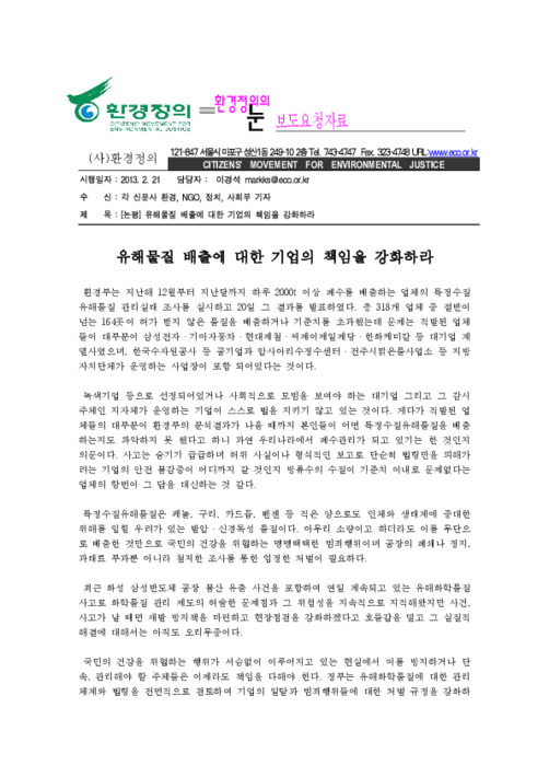 [성명서] 유해물질 배출의 기업 책임 촉구 논평