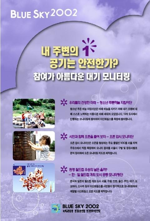 BLUE SKY 2002 홍보물