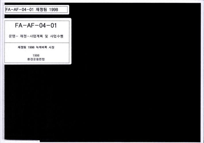 [재정팀 1998 녹색벼룩시장 철의 표지]
