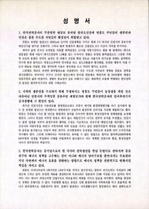 [환경운동연합의 성명서]