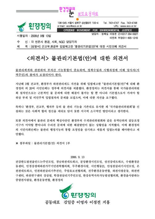 [성명서] 물관리기본법(안)에 대한 논평