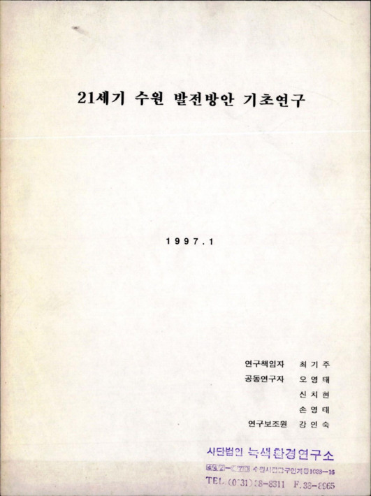 21세기 수원 발전방안 기초연구