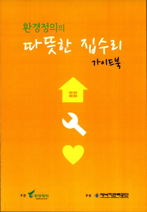 환경정의의 따뜻한 집수리 가이드북