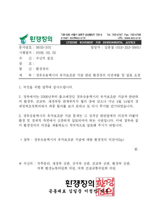 [의견서] 경유승용택시의 유가보조금 지급 관련 의견제출 및 검토 요청