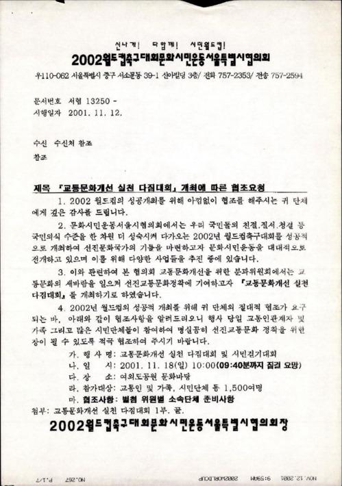 [2002월드컵 축구대회문화시민운동서울특별시협의회에서 보낸 공문]