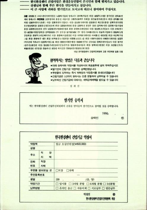 [한국환경센터 건립추진위원회 발기인 승락서