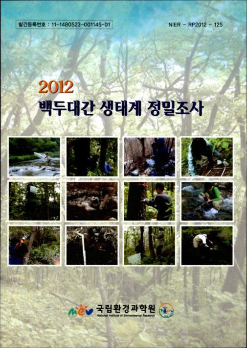 2012 백두대간 생태계 정밀조사