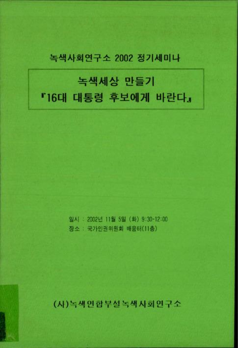 녹색사회연구소 2002 정기세미나