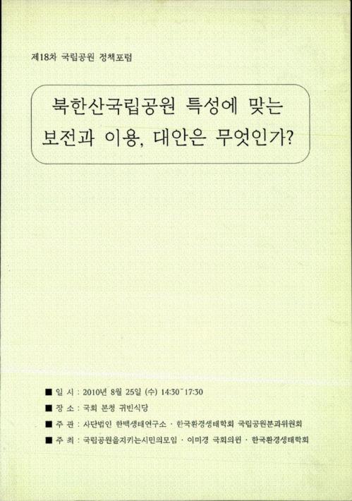 북한산국립공원 특성에 맞는 보전과 이용, 대안은 무엇인가?