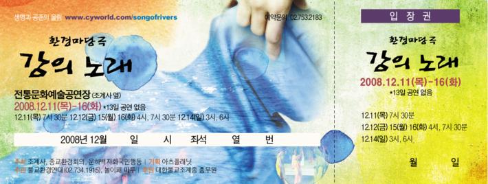 강의 노래(티켓)