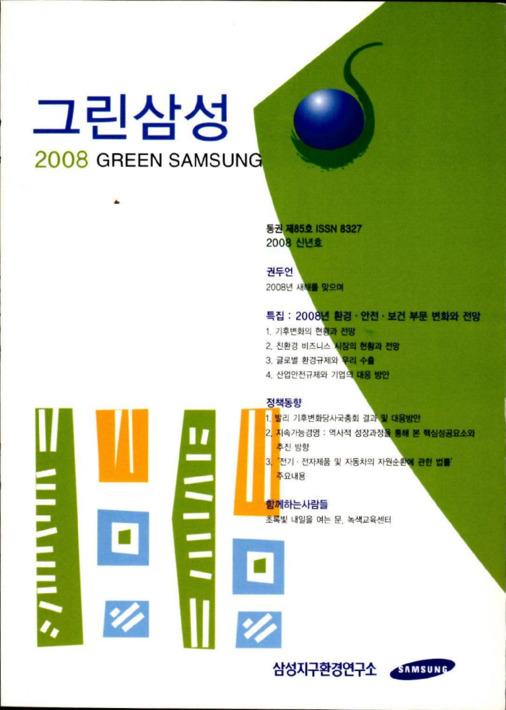 그린삼성 통권 제85호