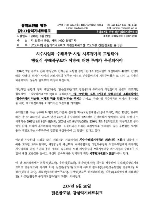 [보도자료] 강살리기네트워크 하천순회워크샵 개최 안내