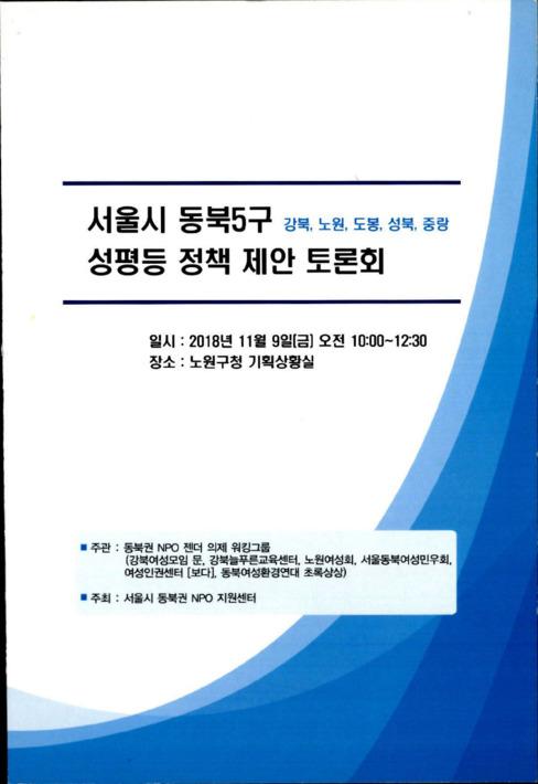 서울시 동북5구 강북, 노원, 도봉, 성북, 중랑