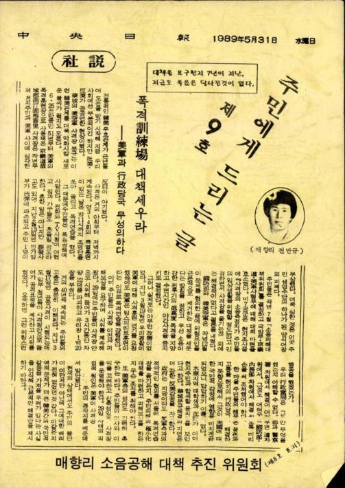 주민에게 드리는 글 1989년 5월호 제9호