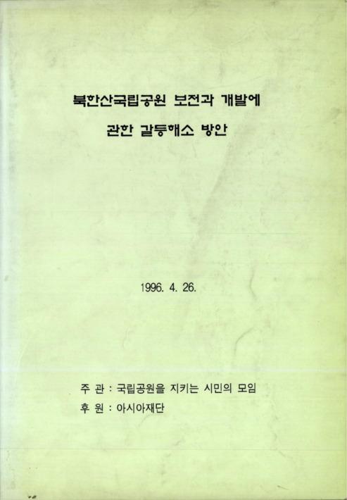 북한산국립공원 보전과 개발에 관한 갈등해소 방안