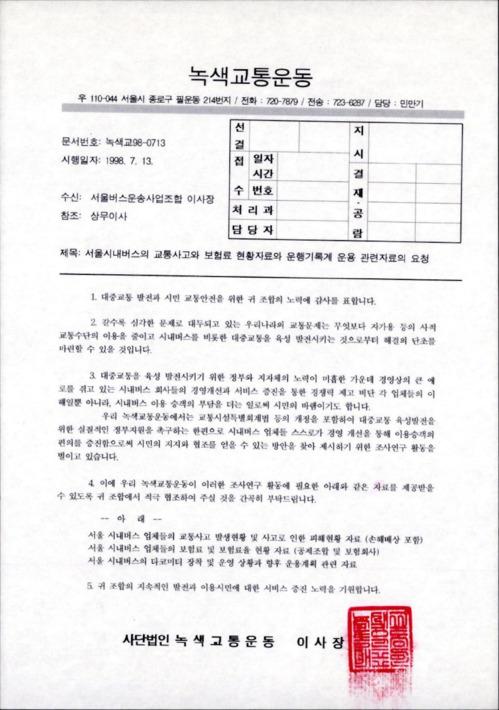 서울버스운송사업조합 이사장에게 발송한 서울시내버스의 교통사고와 보험료 현황자료와 운행기록계 운용 관련자료의 요청 공문