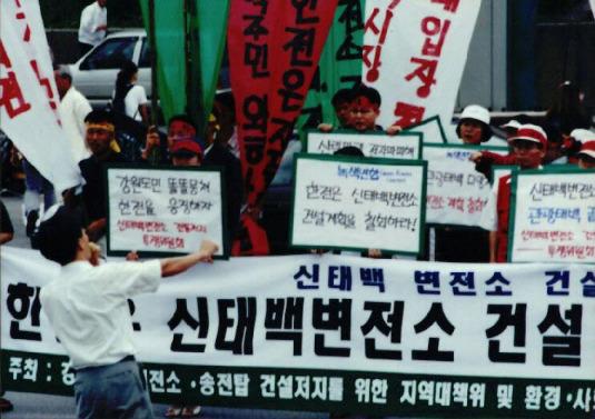 1999.1.4 신태백 변전소 건설저지 궐기대회 4