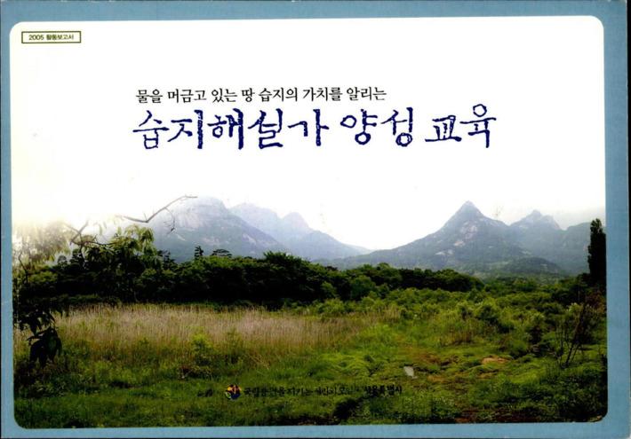 2005 활동보고서