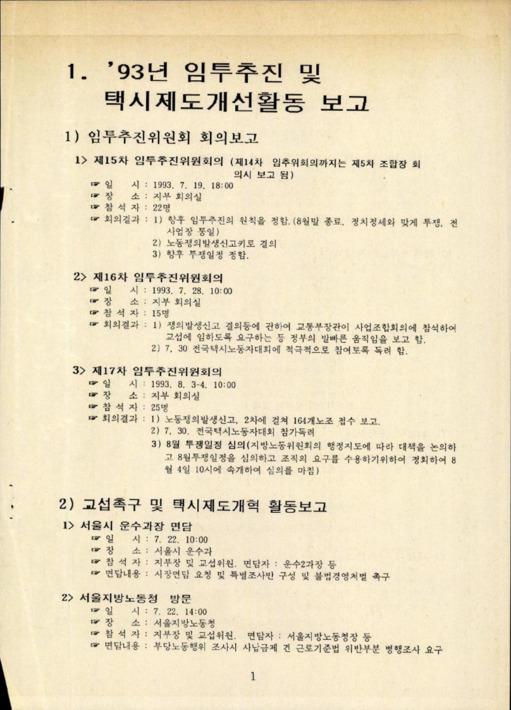 1993년 임투추진 및 택시제도개선활동 보고