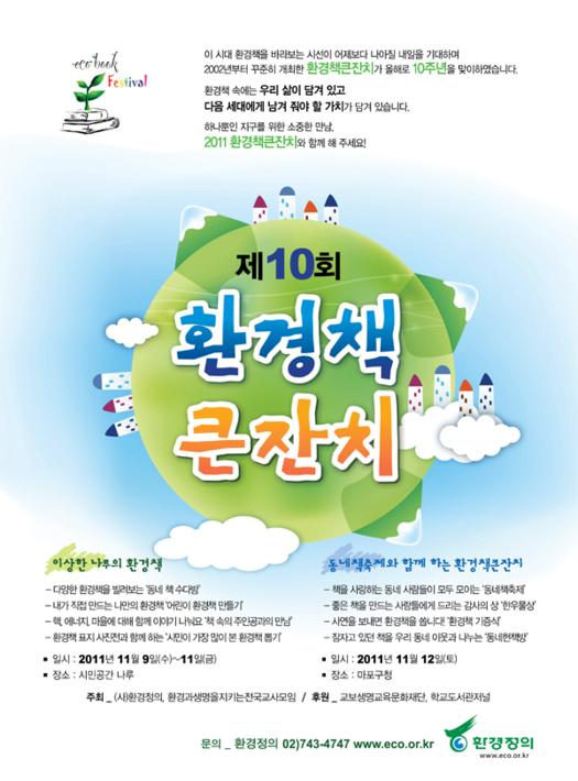 2011년 환경책큰잔치 안내장