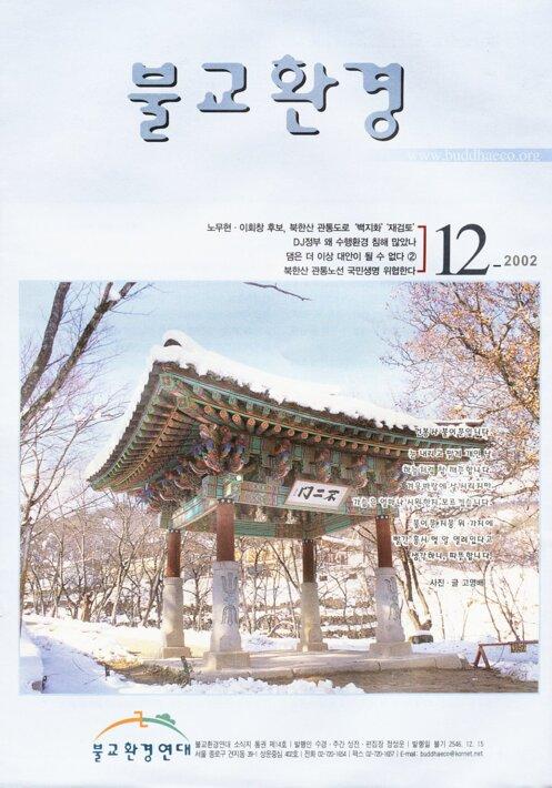 불교환경 2002년 12월 통권 14호
