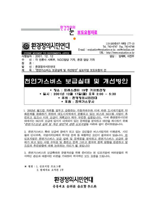 [보도자료] 천연가스버스 보급실태 및 개선방안 심포지엄 개최