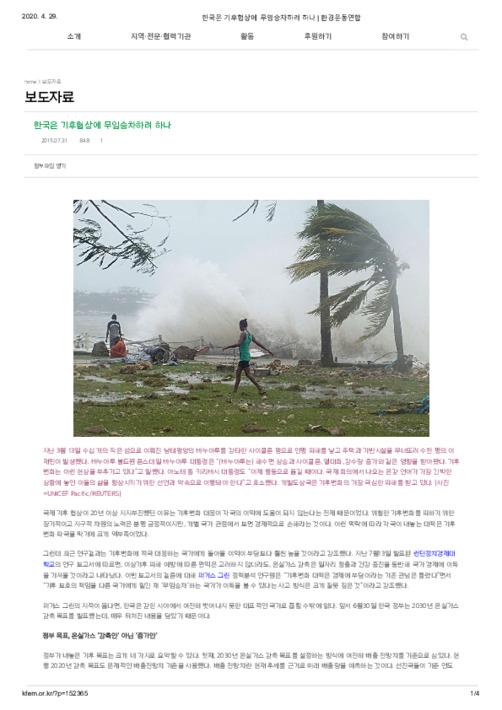 한국은 기후협상에 무임승차하려 하나