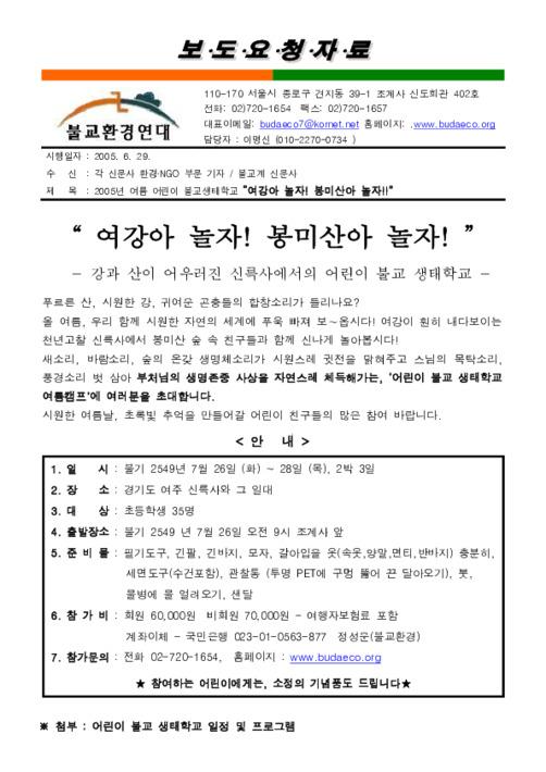 [보도자료] 2005년 여름 어린이 불교생태학교 '여강아 놀자 봉미산아 놀자'