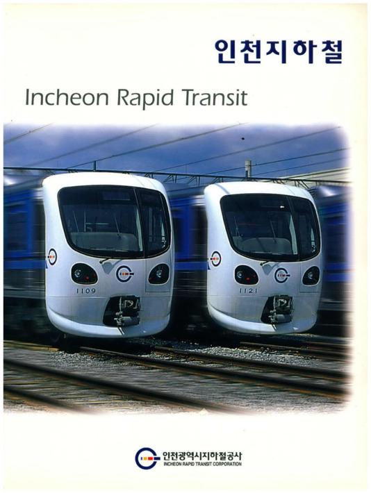 인천지하철 홍보책자