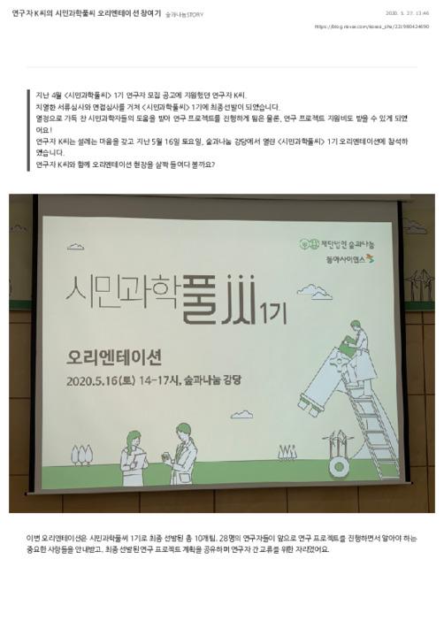 연구자 K씨의 시민과학풀씨 오리엔테이션 참여기