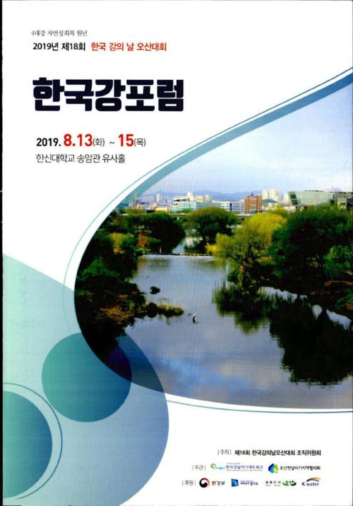 2019년 제18회 한국 강의 날 오산대회 한국강포럼